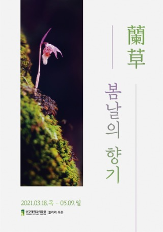 [신구대학교식물원] 3월_난초 봄날의 향기_포스터.jpg