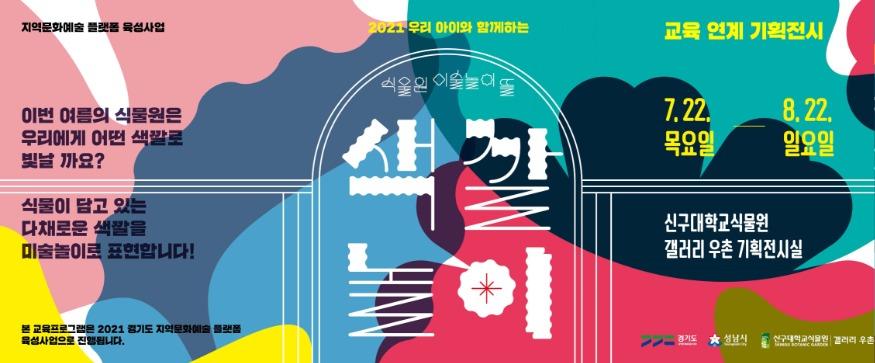 [신구대학교식물원] 2021 우리아이와 함께하는 식물원 미술놀이 뜰-색깔놀이_홍보용.jpg